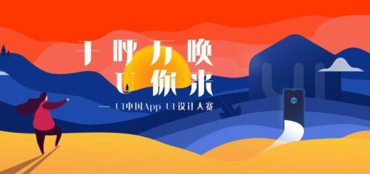 UI中國App UI設計大賽