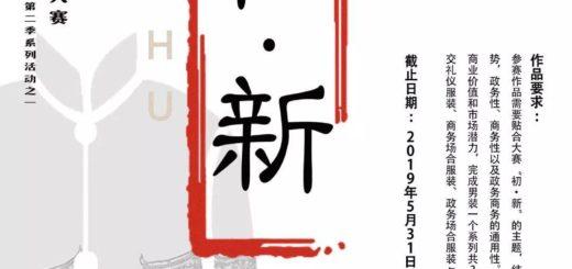 「三槍.中華杯」海派中式服裝(男裝)設計大賽