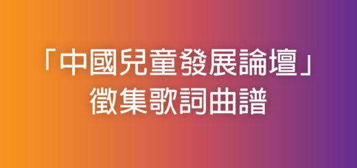 「中國兒童發展論壇」徵集歌詞曲譜