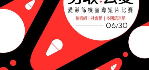 「勇敢.去愛」愛滋篩檢宣導短片比賽