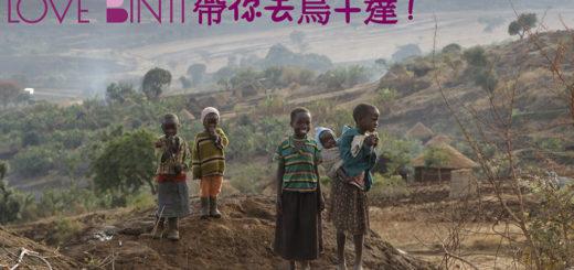 「找尋新一代網紅」愛女孩帶你去烏干達!