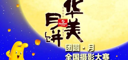 「華美月餅」杯團圓.月全國攝影大賽