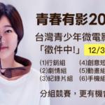 「青春有影」2019大學盃
