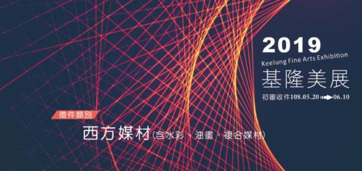 「2019基隆美展」徵件