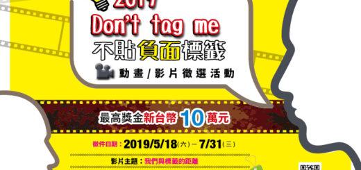 「2019 Don't tag me 不貼負面標籤」動畫_影片徵件