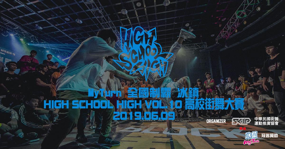 「MyTurn全國制霸冰鎮」High School High vol.10高校街舞大賽