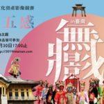 「in臺南・無影藏」2019臺南市文化資產影像競賽