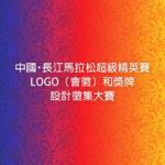 中國・長江馬拉松超級精英賽LOGO(會徽)和獎牌設計徵集大賽