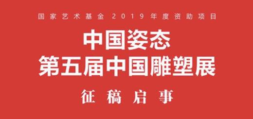 中國姿態.第五屆中國雕塑展徵稿