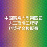 中國礦業大學第四屆人工環境工程學科獎學金模擬賽