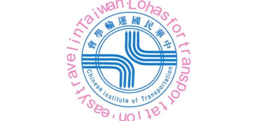 中華民國運輸學會
