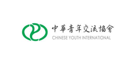 中華青年交流協會