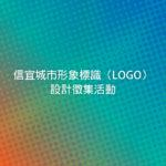 信宜城市形象標識(LOGO)設計徵集