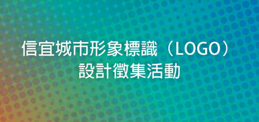 信宜城市形象標識(LOGO)設計徵集活動