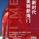全球華人旅拍大賽(海門賽區)徵稿