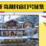 千島湖旅遊形象宣傳口號和千島湖民宿宣傳口號徵集大賽
