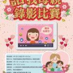 南崁兒童藝術村「話我母親」母親節創意影片比賽