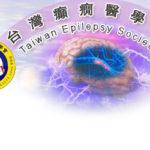 2020第十八屆台灣癲癇醫學會「人間有情.關懷癲癇」徵文比賽