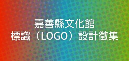嘉善縣文化館標識(LOGO)設計徵集