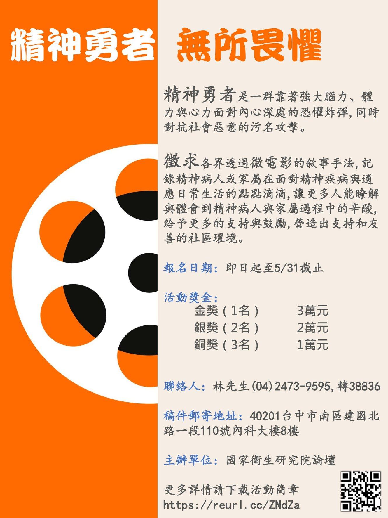 國衛院論壇「精神勇者,無所畏懼」微電影徵選