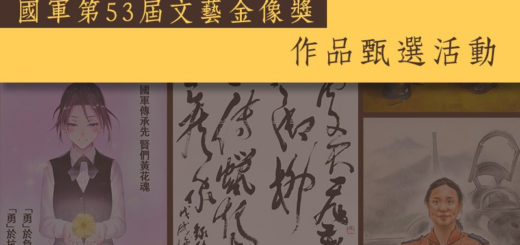 國軍第53屆「文藝金像獎」作品甄選