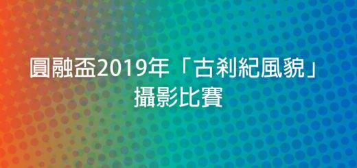 圓融盃2019年「古剎紀風貌」攝影比賽