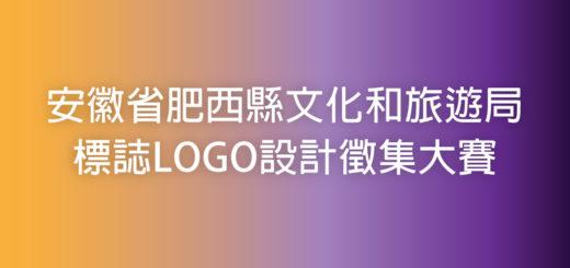 安徽省肥西縣文化和旅遊局標誌LOGO設計徵集大賽