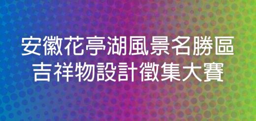 安徽花亭湖風景名勝區吉祥物設計徵集大賽