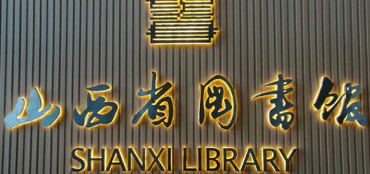 山西省圖書館建館110週年吉祥物設計徵集大賽