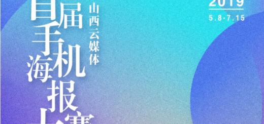 山西雲媒體首屆手機海報設計大賽