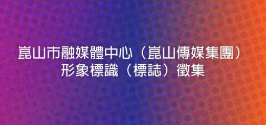 崑山市融媒體中心(崑山傳媒集團)形象標識(標誌)徵集