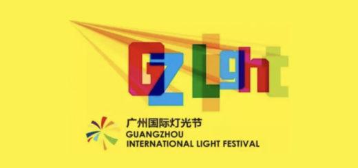 廣州國際燈光節吉祥物形象設計徵集大賽