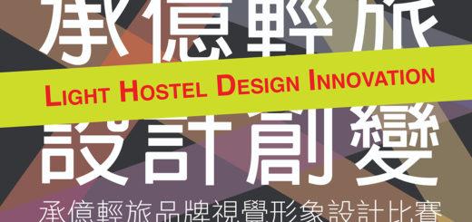 承億輕旅品牌視覺形象設計比赛