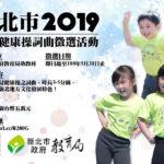 新北市2019年「幼兒健康操詞曲」徵選