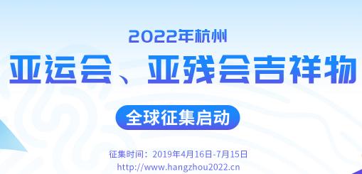 杭州2022年第19屆亞運會吉祥物和2022年第4屆亞殘會吉祥物徵集大賽