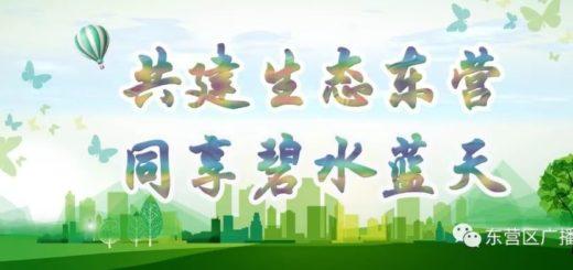 東營區城市形象標識(LOGO)設計徵集大賽