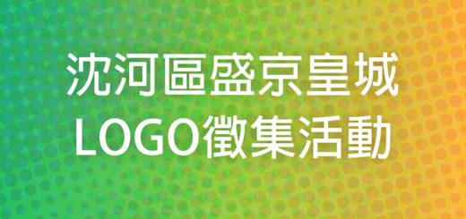 沈河區盛京皇城LOGO徵集活動