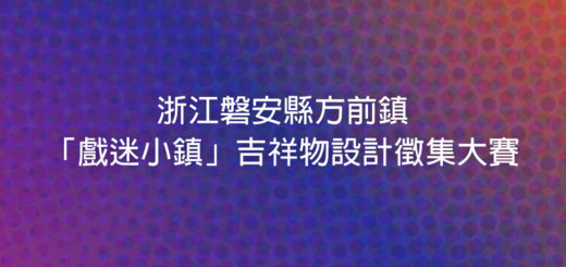 浙江磐安縣方前鎮「戲迷小鎮」吉祥物設計徵集大賽