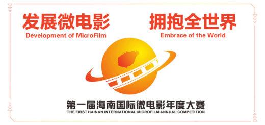 第一屆海南國際微電影年度大賽