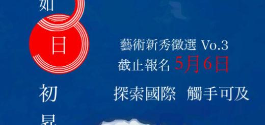 第三屆「如日初昇」藝術新秀徵選