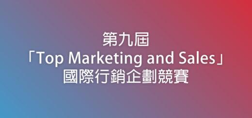 第九屆「Top Marketing and Sales」國際行銷企劃競賽