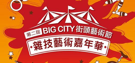 第二屆「Big City」街頭藝術節