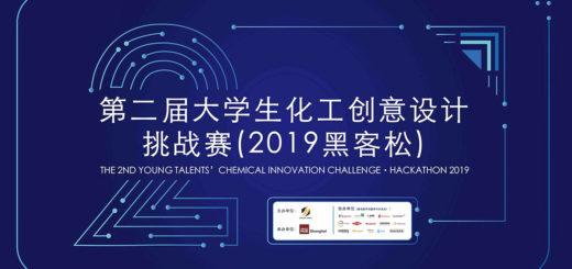 第二屆大學生化工創意設計挑戰賽