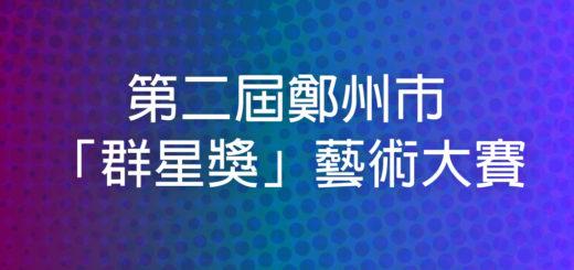第二屆鄭州市「群星獎」藝術大賽