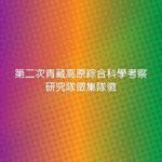 第二次青藏高原綜合科學考察研究隊徵集隊徽