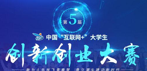 第五屆中國「互聯網+」大學生創新創業大賽吉祥物設計徵集大賽