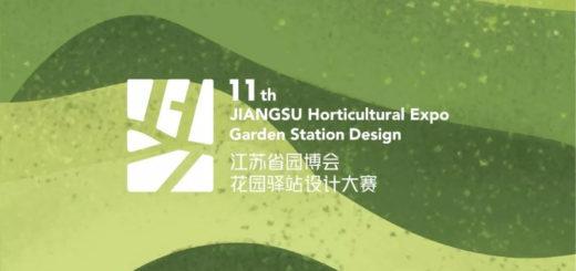 第十一屆「江蘇省園藝博覽會」花園驛站設計比賽徵集