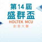 第十四屆盛群盃 HOLTEK MCU 創意大賽