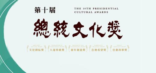 第十屆總統文化獎