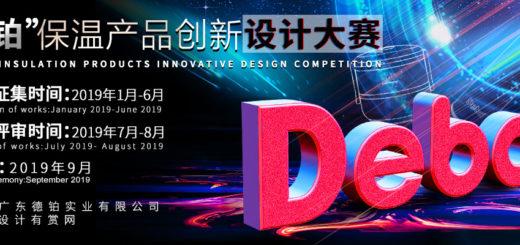 第四屆「德鉑」保溫產品創新設計大賽